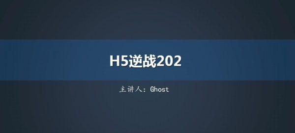 2020年最新北京HTML5逆战班,H5教程百度云盘下载