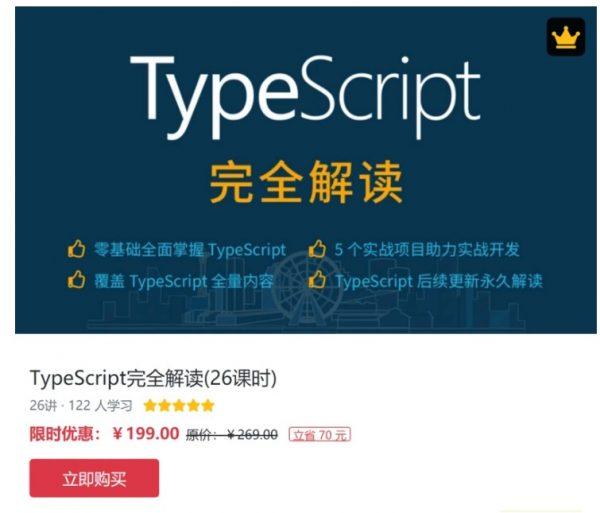 TypeScript 完全解读,26节完整版视频教程百度云盘