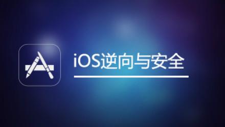 iOS逆向与安全(iOS开发、越狱、安全研究),全套培训视频下载