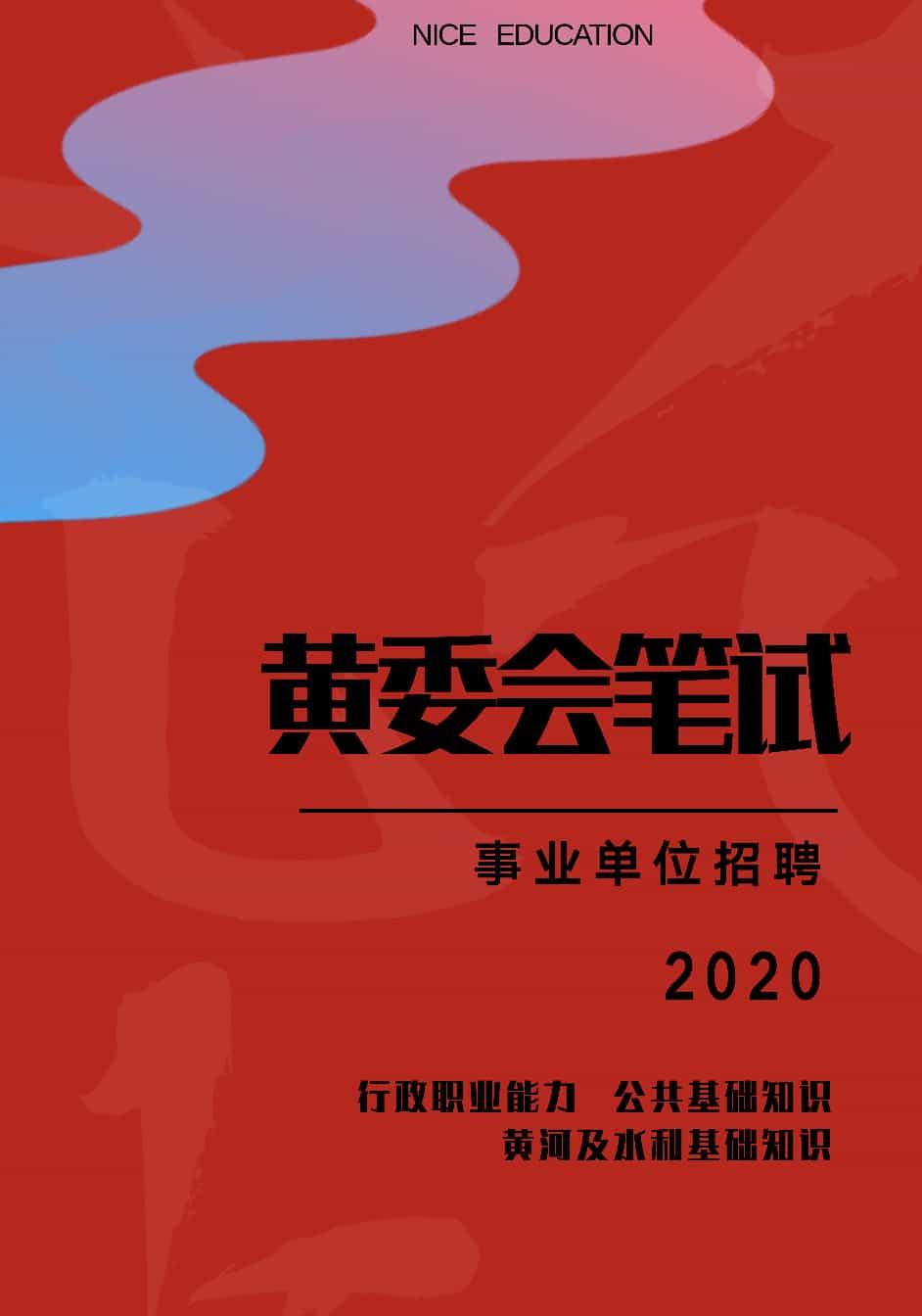 51公考上岸网黄委会笔试