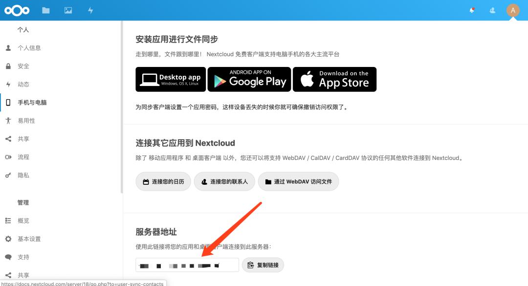 Nextcloud - 搭建个人专属网盘《国外免费开源php系统》
