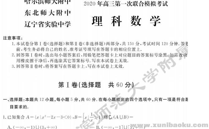 2020年东北三省三校一模理数试卷及答案PDF百度网盘下载