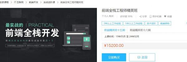 京程一灯:前端全栈工程师精英班,完整版百度网盘下载