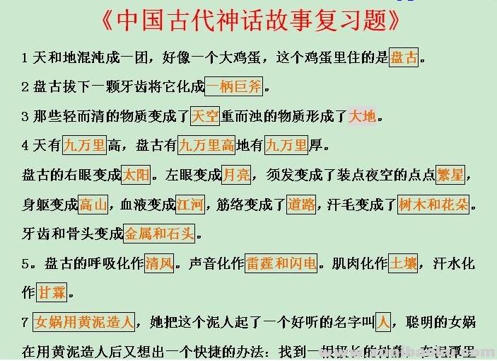 中国古代神话故事复习题Word文档百度网盘下载