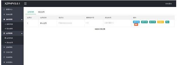 授权系统源码XZPHPV3.0.1下载 源码有加密,介意勿下