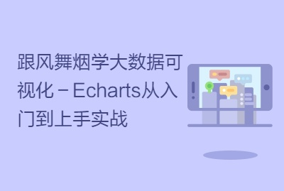 CSDN学院:跟风舞烟学大数据可视化-Echarts从入门到上手实战视频教程 70课 [3.7G]