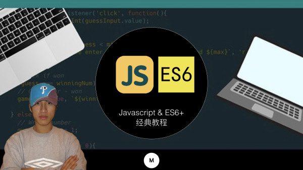 米斯特吴:Web前端开发JavaScript(js/es6/es7)精讲系列,视频教程