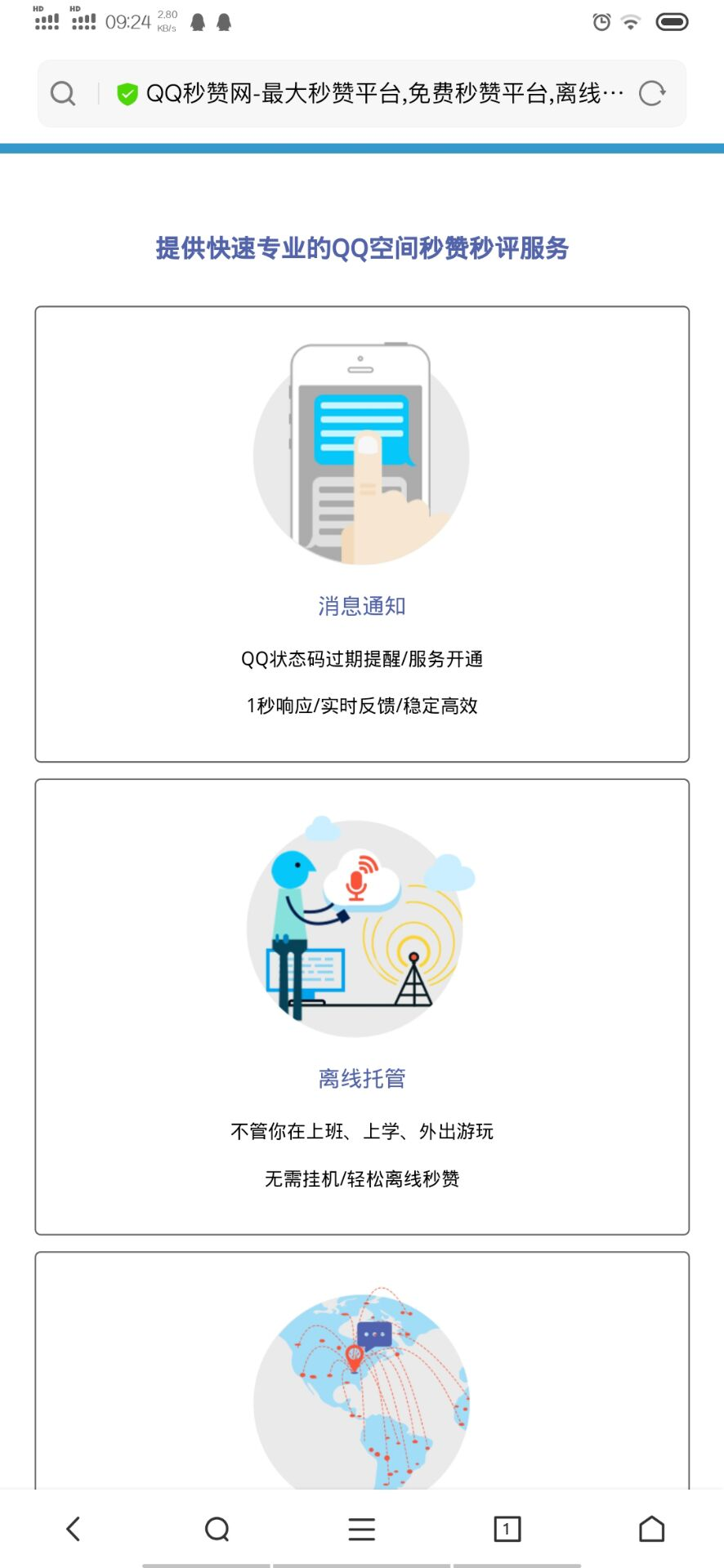 最新可用QQ秒赞网源码