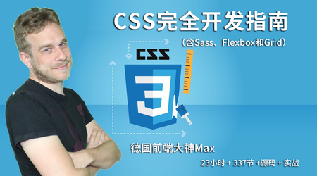 【网易云课堂】德国Max的CSS 3终极前端开发指南(包括Flexbox,Grid和Sass),完整培训视频下载 价值129元