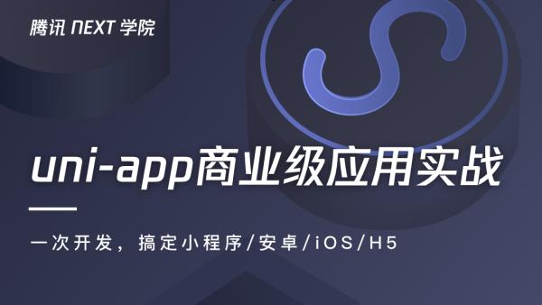 NEXT学院:uni-app商业级应用实战 一次搞定小程序/安卓/iOS/H5