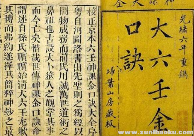 中国古代的一种预测学-金口诀