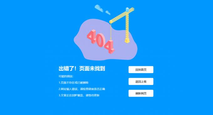 非常好看的一款蓝色404页面源码
