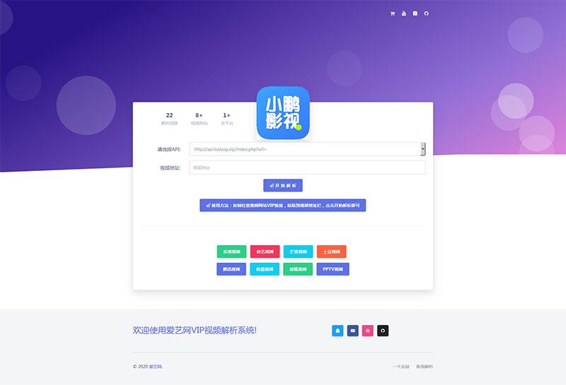 爱艺影视VIP视频解析系统html源码