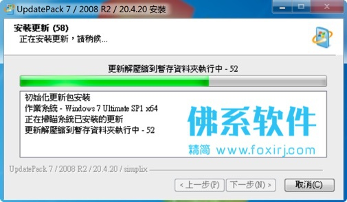 Windows7系统最全的累积更新离线补丁包 UpdatePack7R2