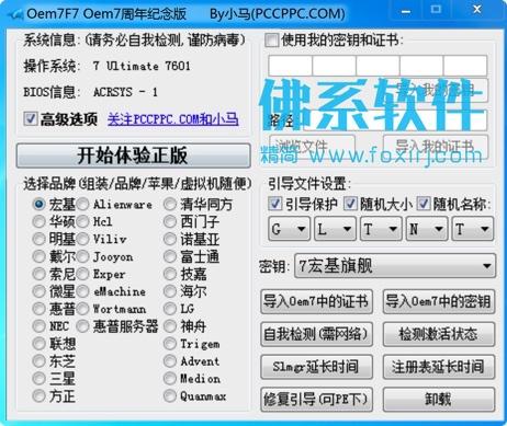Windows7永久激活工具 小马OEM7F7 v7.0 周年纪念版