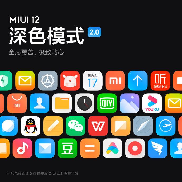 MIUI 12即将发布,一起发布的还有小米10青春版!插图(2)