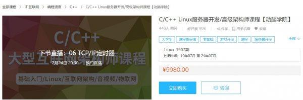 动脑学院:C/C++ Linux服务器开发/高级架构师课程