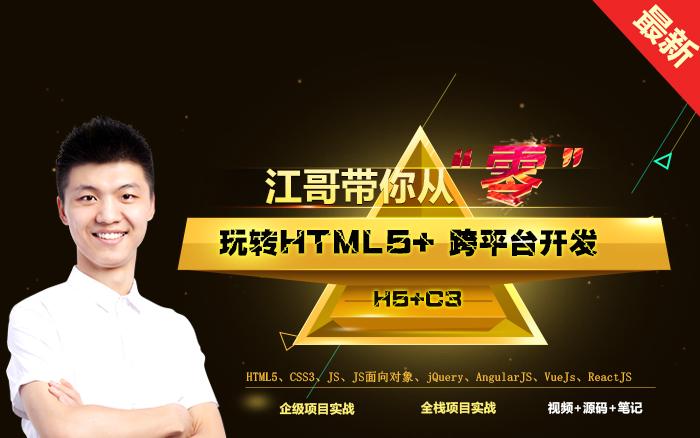 李南江HTML5跨平台开发实战课程+全套前端视频源代码,完整版下载