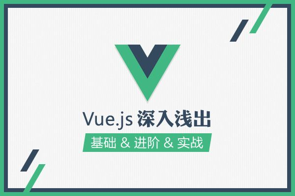 JS前端框架:vue.js 零基础视频教程4套