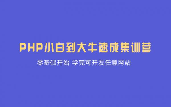 PHP中文网第六期线上培训班,0基础PHP培训视频教材百度云盘下载