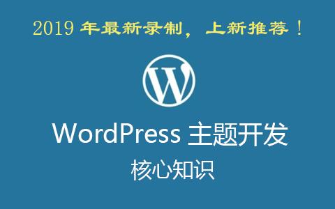 WordPress主题开发核心知识 2019年新课,(培训视频+课件)