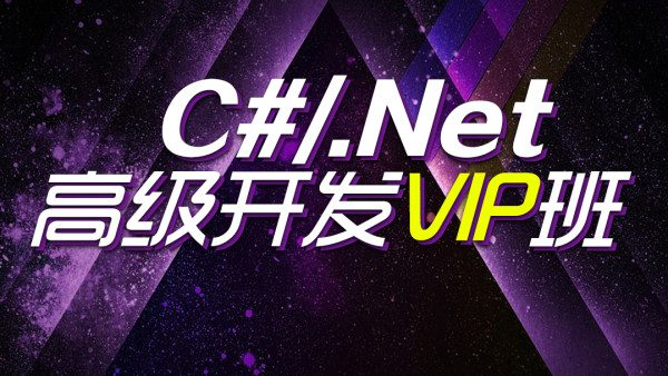 软谋教育:C#/.NET高级开发VIP班,完整培训课程视频