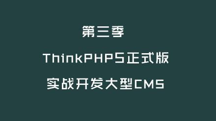 ThinkPHP5第三季 开发大型CMS,146节教程网盘下载