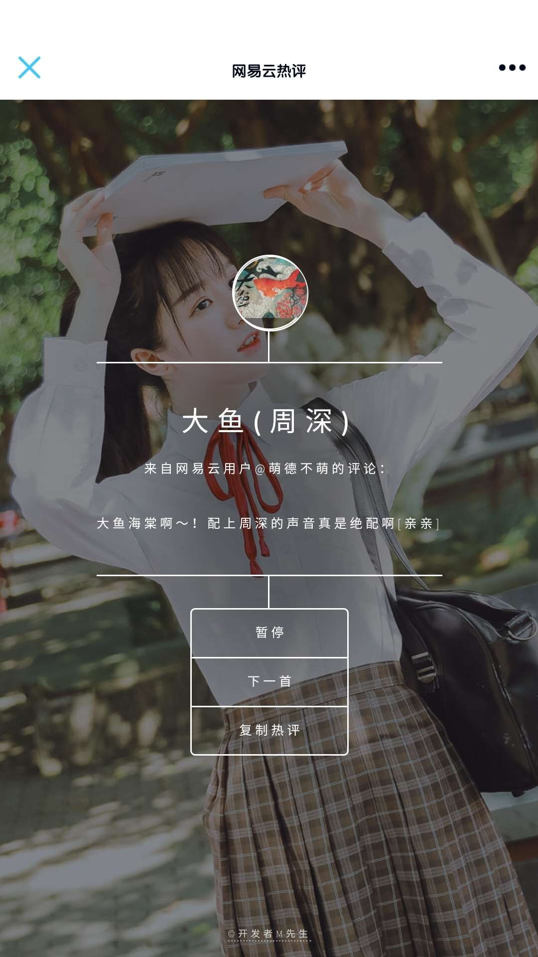 HTML网易云热评网站源码