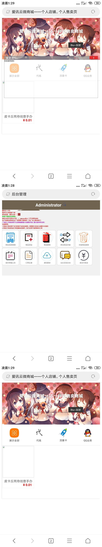 PHP小型商城网站源码