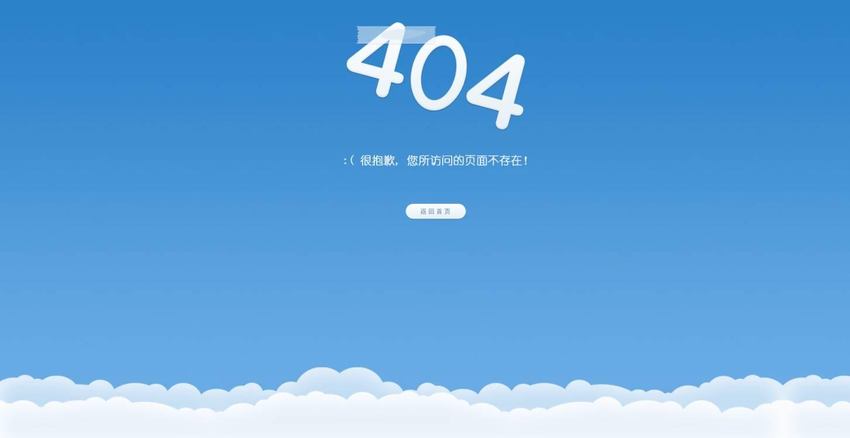 HTML漂亮的蓝天白云css3动画响应式404页面源码