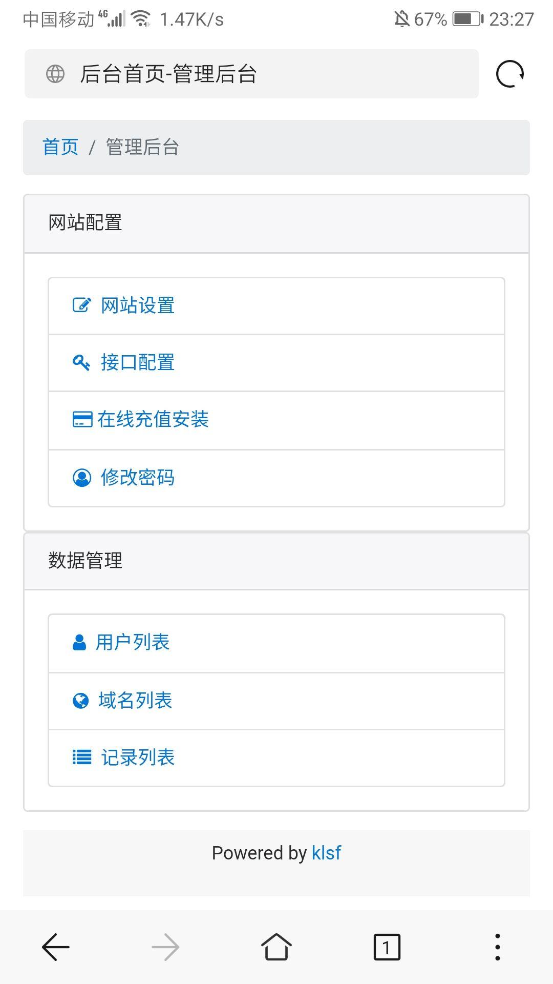 二级域名分发系统_接口分享