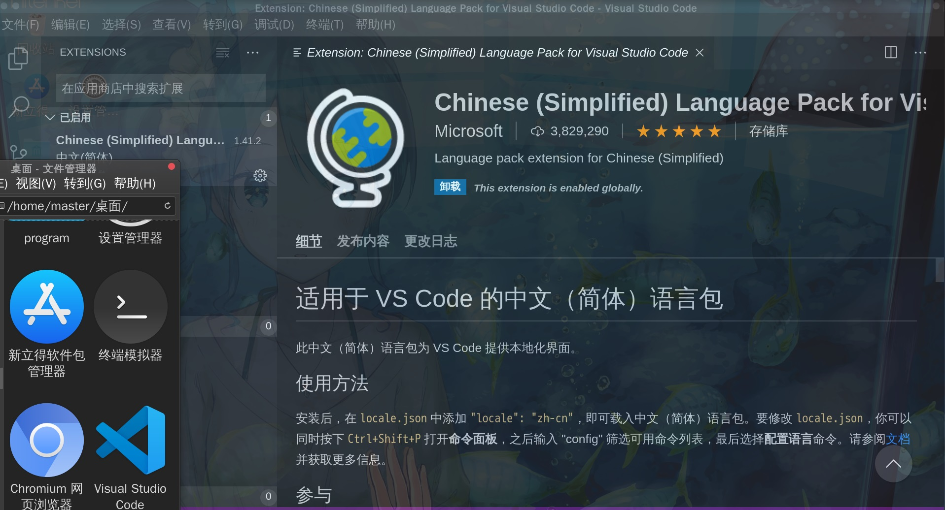 vscode_desktop_version
