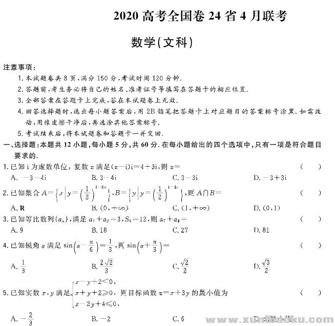 2020高考全国卷24省4月联考文数试题及答案解析PDF文档百度网盘下载