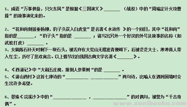 小学语文文学常识常考100题汇总(附答案)Word文档下载