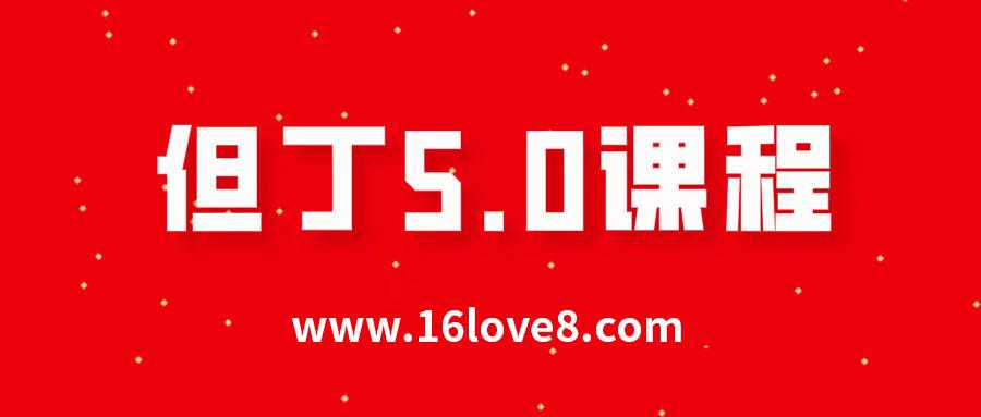 但丁5.0最新私密课程  恋爱技巧 恋爱教学 第1张