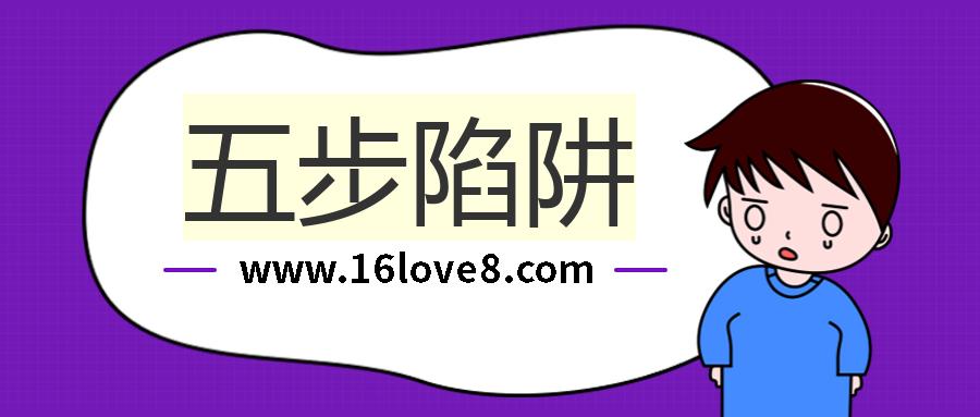死囚漫步《五步陷阱》  恋爱技巧 恋爱教学 第1张