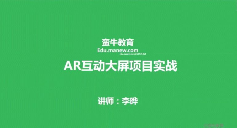 蛮牛教育:AR互动大屏项目实战课程,培训解决方案教程下载