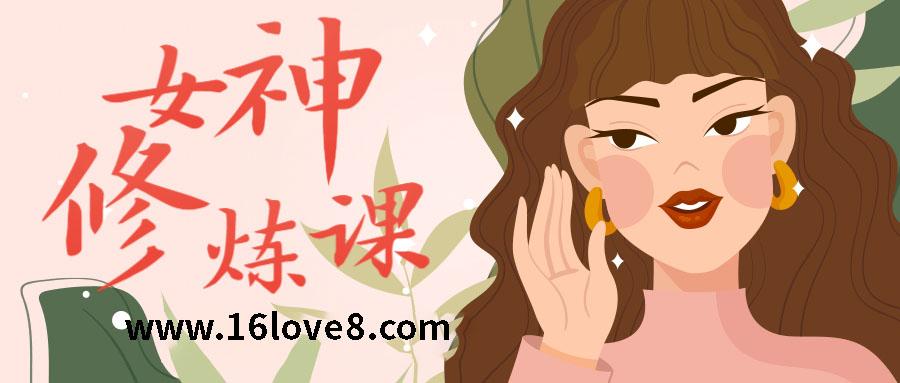 女生必看:绛妖精女神修炼课程  恋爱技巧 恋爱教学 第1张