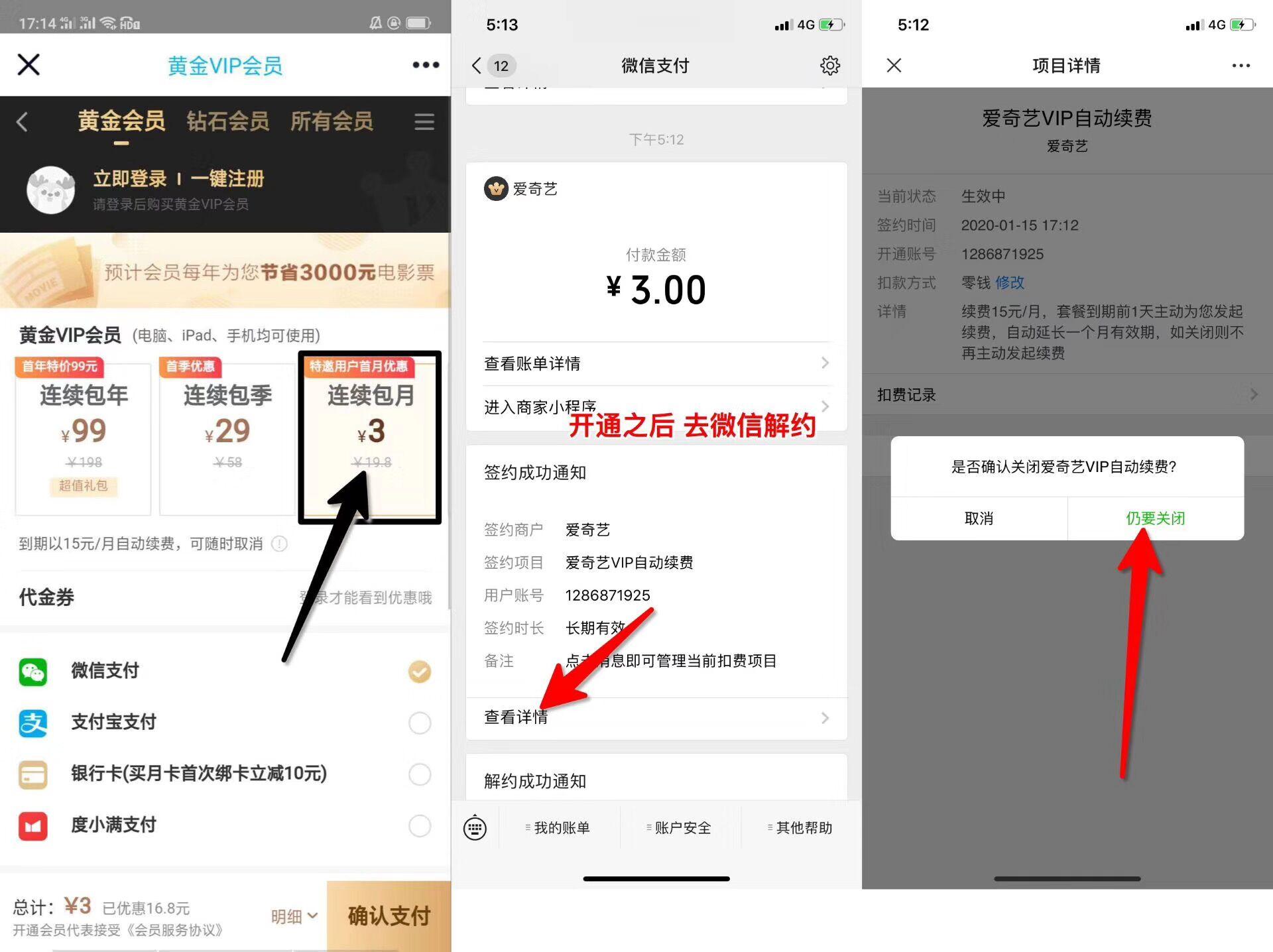 3元购买爱奇艺VIP黄金月卡