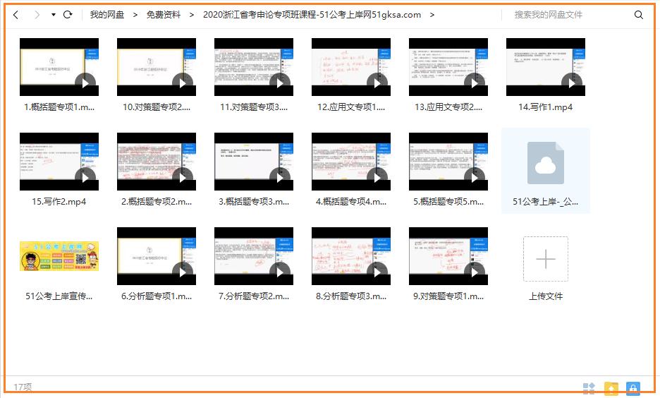 51公考上岸网-2020浙江省考申论专项班课程