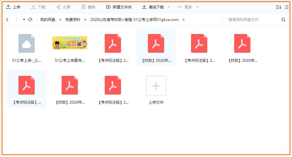 51公考上岸网2020山东省考备考资料时政省情