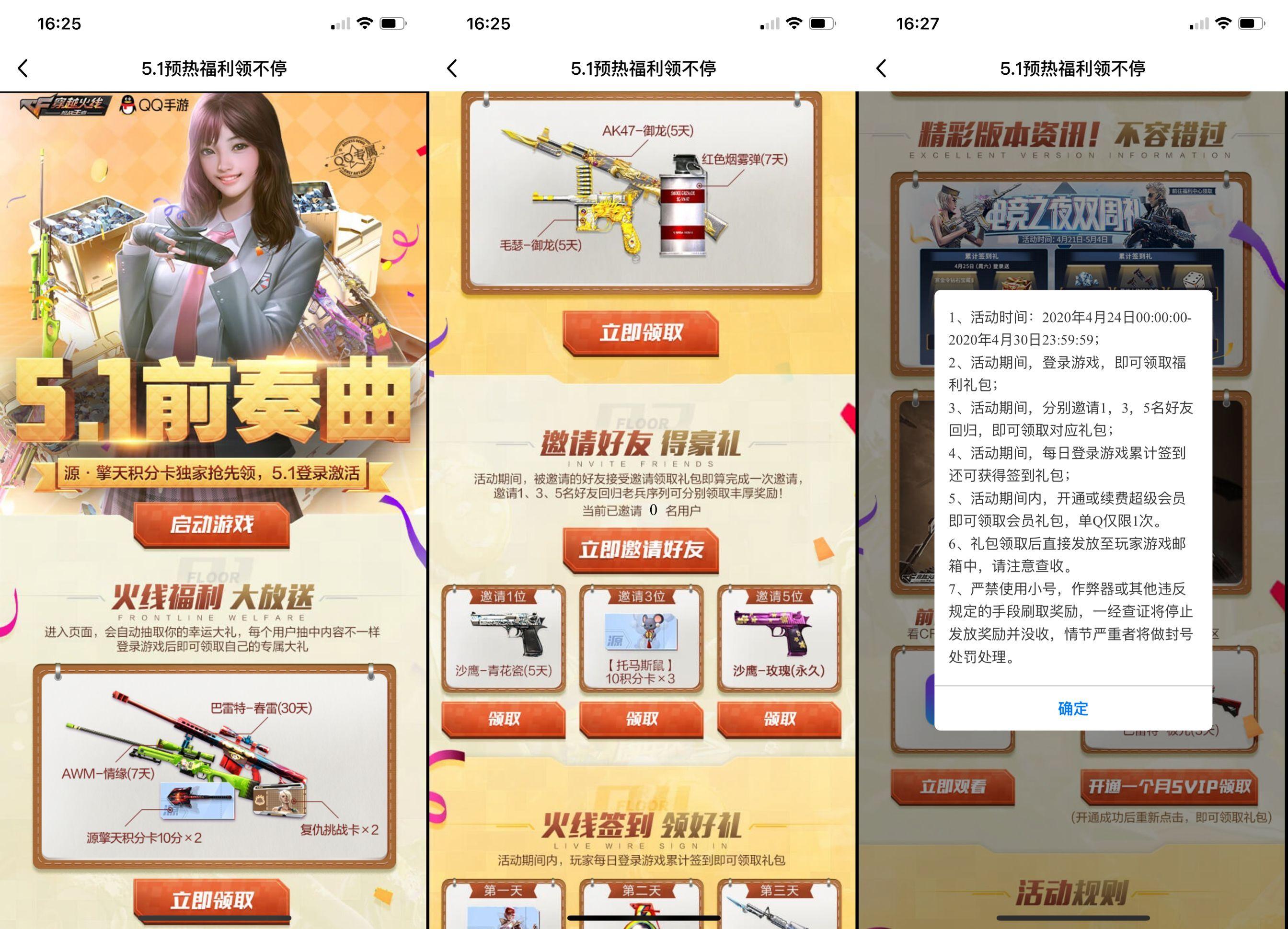 CF手游5.1预热福利领永久道具