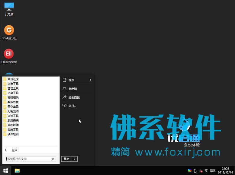 U盘启动盘制作工具 优启通EasyU 官方高级VIP版+网络声音组件