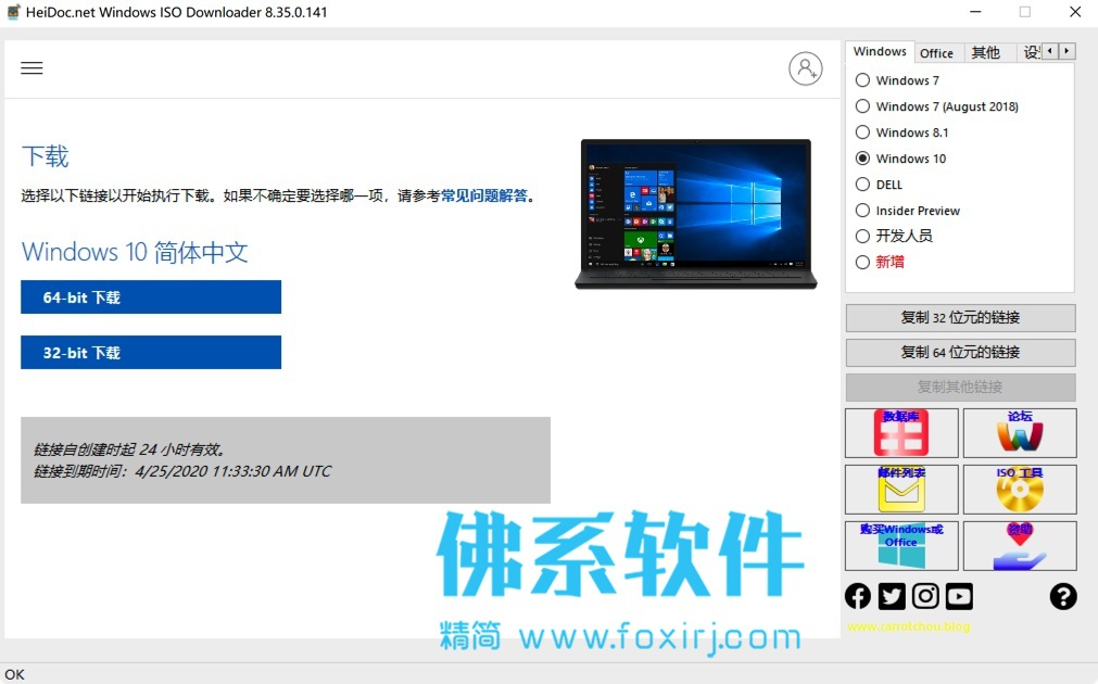 Windows系统ISO镜像下载器Windows ISO Downloader 去广告版