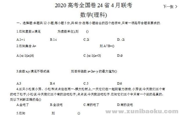 2020高考全国卷24省4月联考理数试题及答案解析PDF文档百度网盘下载