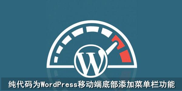 纯代码为WordPress移动端底部添加菜单栏功能