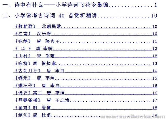 小升初常考古诗词赏析精讲及答案百度网盘下载