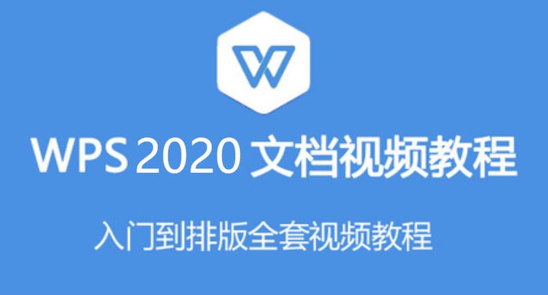 2020年零基础文档WPS教程