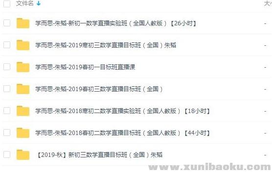 学而思网校朱韬初一初二初三数学直播视频课程百度网盘下载