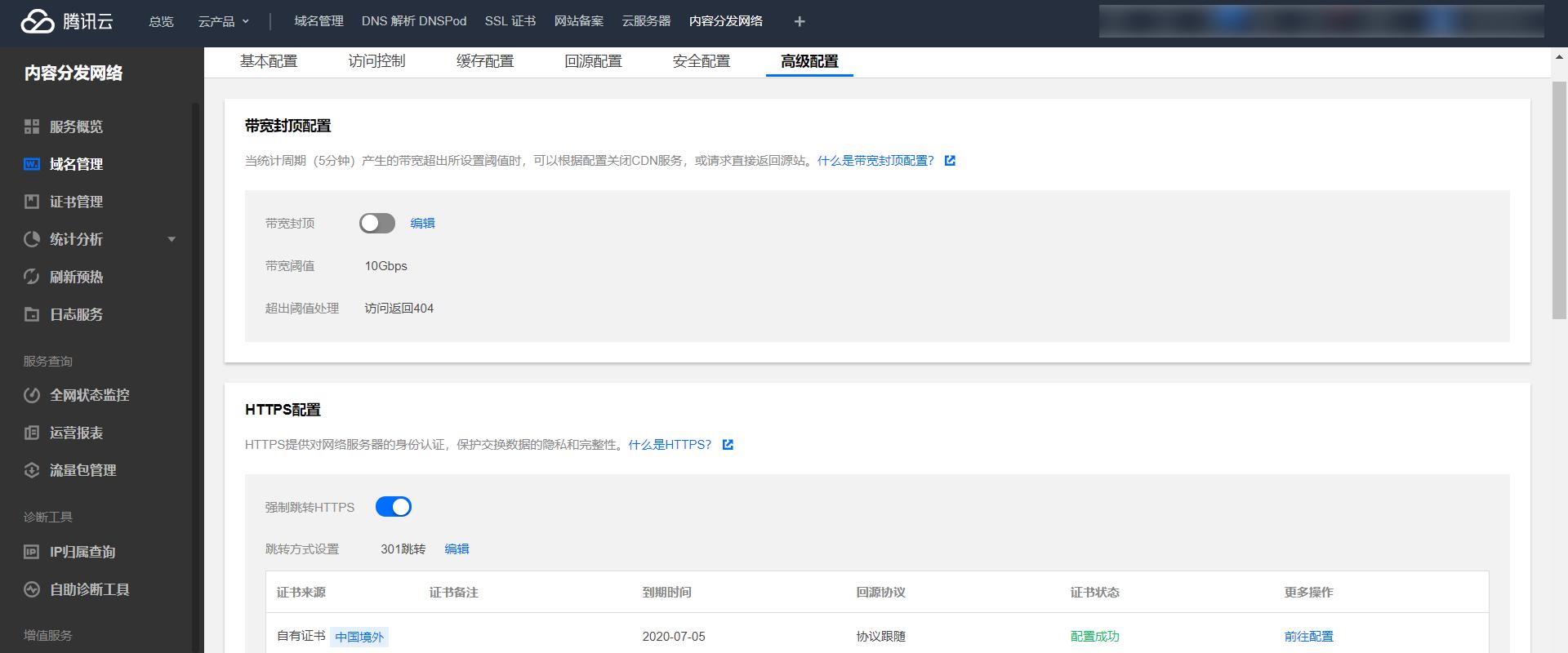 如何在网站使用HTTPS的情况下接入CDN